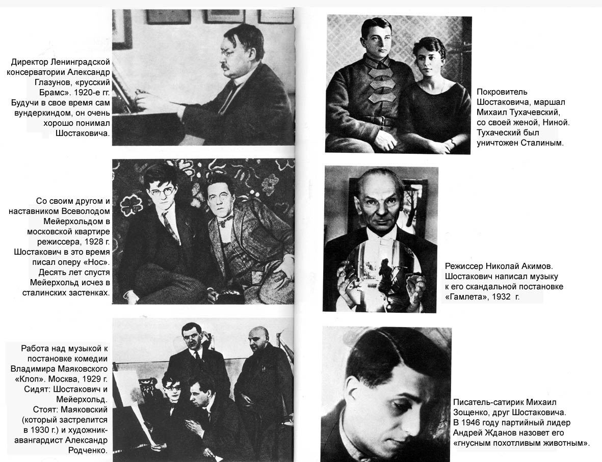 Д Д Шо��акови� СВИДЕТЕЛЬСТВО Илл����а�ии